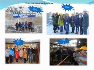 2015 2016 2016 Новоширокинский рудник 2016