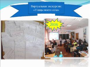 Виртуальная экскурсия: «Улицы моего села» 2016