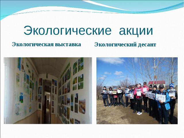 Экологические акции Экологическая выставка Экологический десант