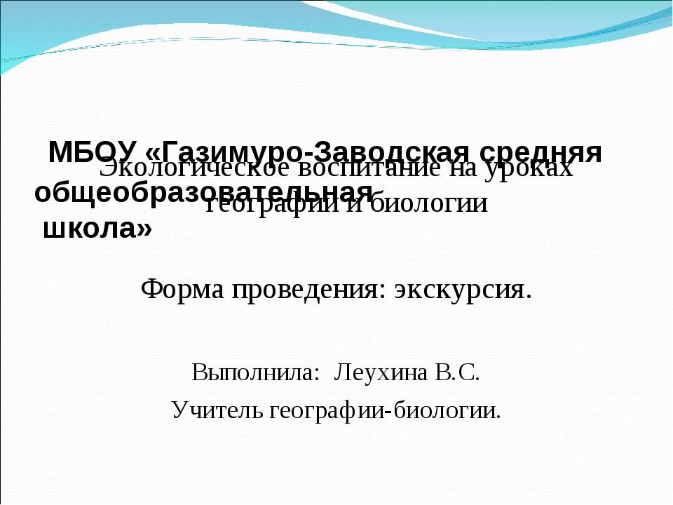 МБОУ «Газимуро-Заводская средняя общеобразовательная школа» Экологическое во...