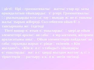 әдістің бірі – грамматикалық жаттығулар арқылы орындалатын ойындардың түрлері