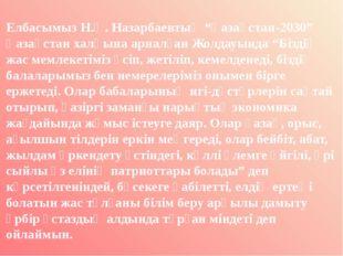 """Елбасымыз Н.Ә. Назарбаевтың """"Қазақстан-2030"""" Қазақстан халқына арналған Жолда"""