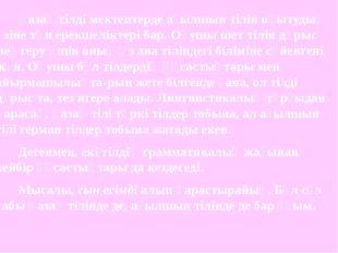 Қазақ тілді мектептерде ағылшын тілін оқытудың өзіне тән ерекшеліктері бар.