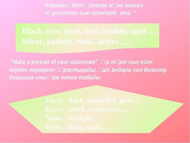 """""""Адамның бет-әлпетін және мінезін көрсететін сын есімдерді ата. """" Black eyes..."""