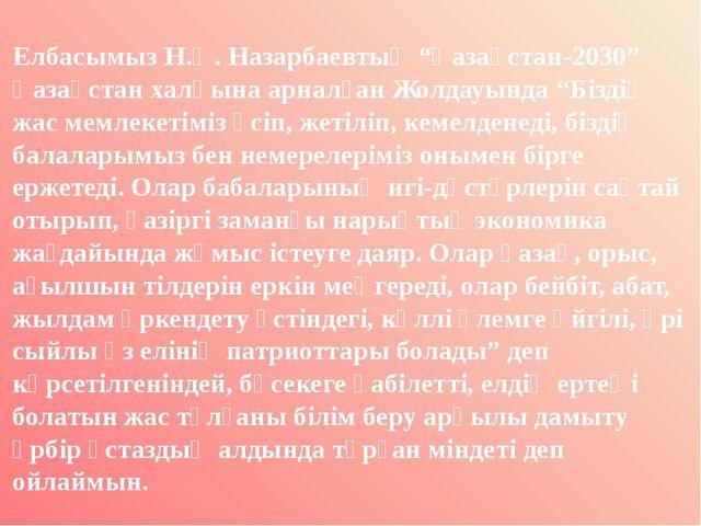 """Елбасымыз Н.Ә. Назарбаевтың """"Қазақстан-2030"""" Қазақстан халқына арналған Жолда..."""