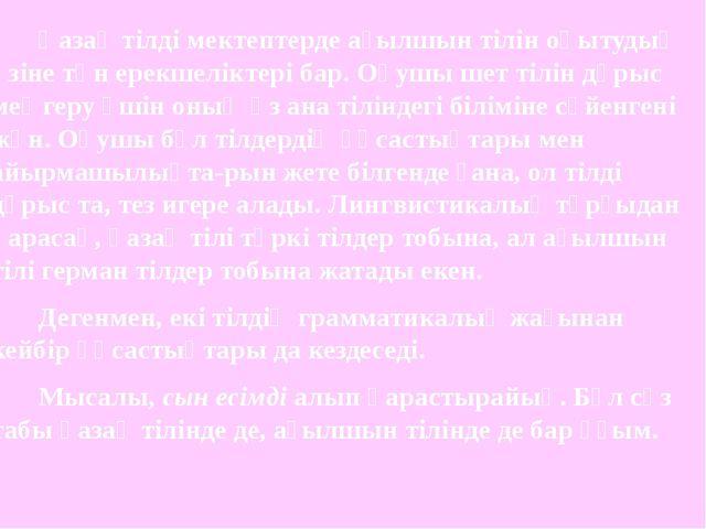 Қазақ тілді мектептерде ағылшын тілін оқытудың өзіне тән ерекшеліктері бар....