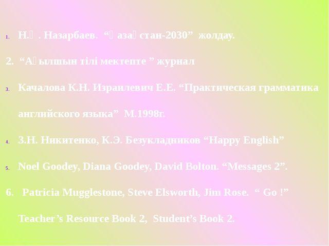 """Н.Ә. Назарбаев. """"Қазақстан-2030"""" жолдау. 2. """"Ағылшын тілі мектепте """" журнал К..."""
