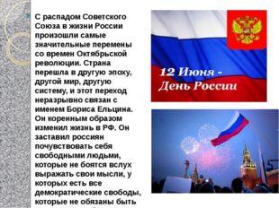 С распадом Советского Союза в жизни России произошли самые значительные перем