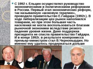 С 1992 г. Ельцин осуществлял руководство экономическими и политическими рефор