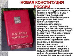 НОВАЯ КОНСТИТУЦИЯ РОССИИ Начало нового этапа развития российской государствен