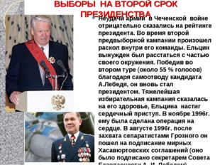ВЫБОРЫ НА ВТОРОЙ СРОК ПРЕЗИДЕНСТВА Неудачи армии в Чеченской войне отрицатель