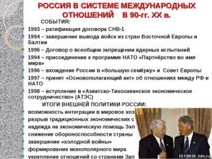 РОССИЯ В СИСТЕМЕ МЕЖДУНАРОДНЫХ ОТНОШЕНИЙ В 90-гг. XX в. СОБЫТИЯ: 1993 – ратиф