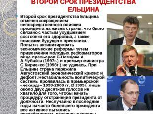 ВТОРОЙ СРОК ПРЕЗИДЕНТСТВА ЕЛЬЦИНА Второй срок президентства Ельцина отмечен с