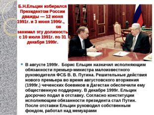 Б.Н.Ельцин избирался Президентом России дважды— 12 июня 1991г. и 3 июня 1996