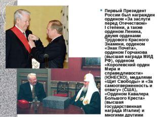 Первый Президент России был награжден орденом «За заслуги перед Отечеством» I
