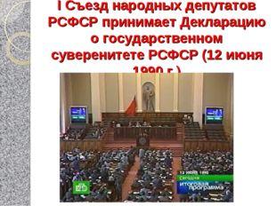 I Съезд народных депутатов РСФСР принимает Декларацию о государственном сувер
