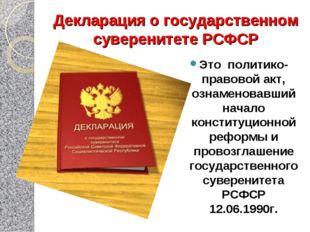 Декларация о государственном суверенитете РСФСР Это политико-правовой акт, оз