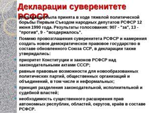 Декларации суверенитете РСФСР Декларация была принята в ходе тяжелой политиче