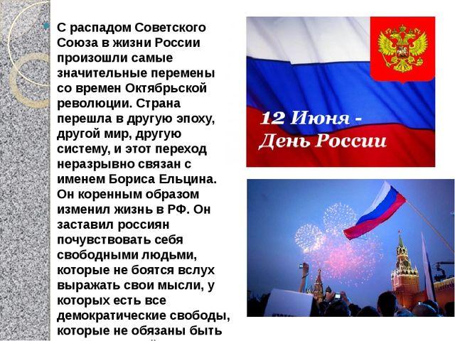 С распадом Советского Союза в жизни России произошли самые значительные перем...