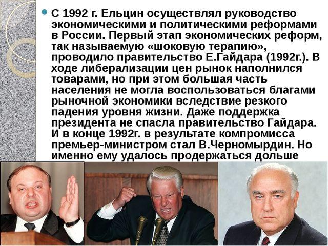 С 1992 г. Ельцин осуществлял руководство экономическими и политическими рефор...