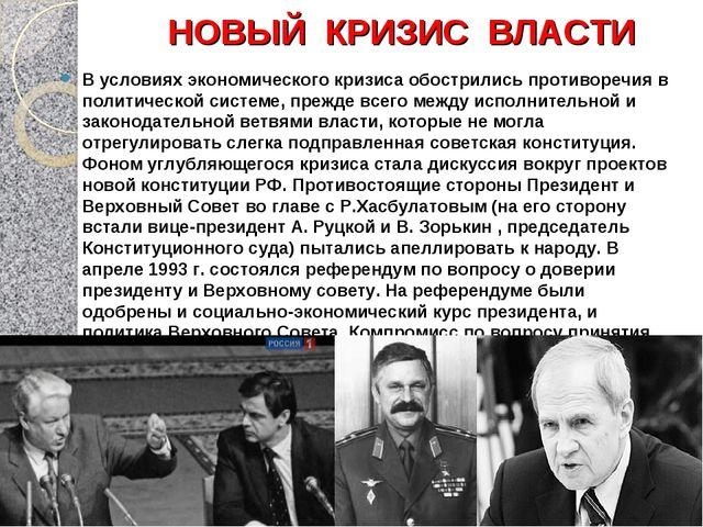 НОВЫЙ КРИЗИС ВЛАСТИ В условиях экономического кризиса обострились противоречи...