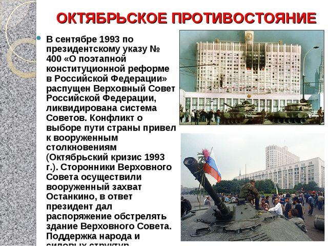 ОКТЯБРЬСКОЕ ПРОТИВОСТОЯНИЕ В сентябре 1993 по президентскому указу № 400 «О п...