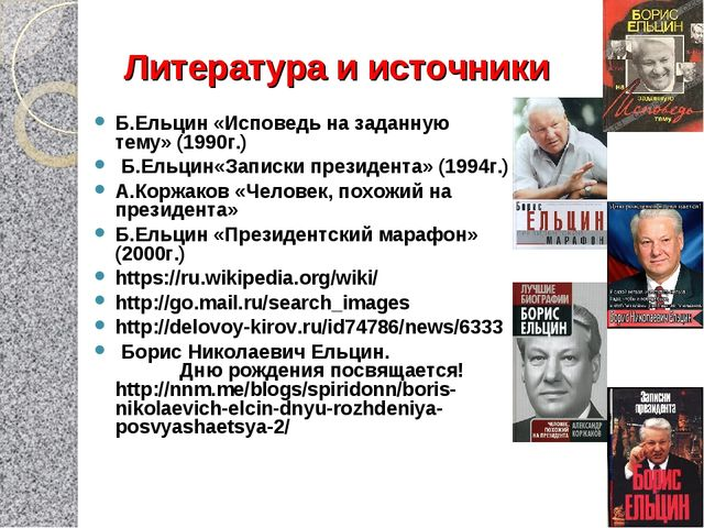 Литература и источники Б.Ельцин «Исповедь на заданную тему» (1990г.) Б.Ельцин...