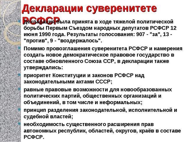 Декларации суверенитете РСФСР Декларация была принята в ходе тяжелой политиче...