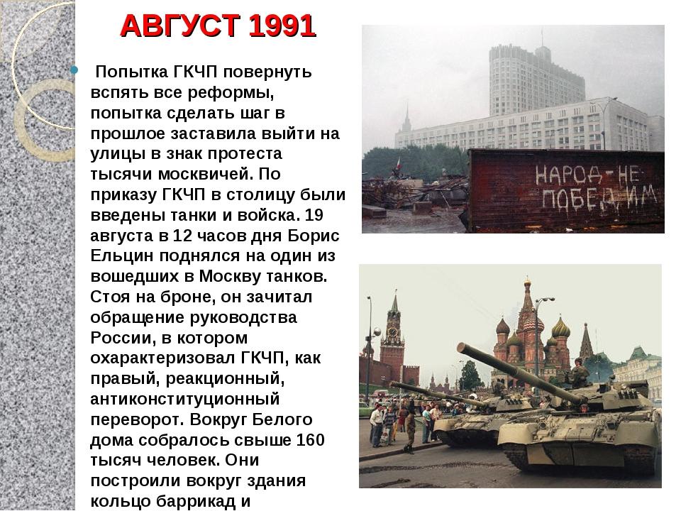 АВГУСТ 1991 Попытка ГКЧП повернуть вспять все реформы, попытка сделать шаг в...