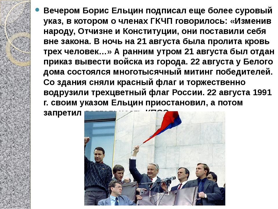 Вечером Борис Ельцин подписал еще более суровый указ, в котором о членах ГКЧП...