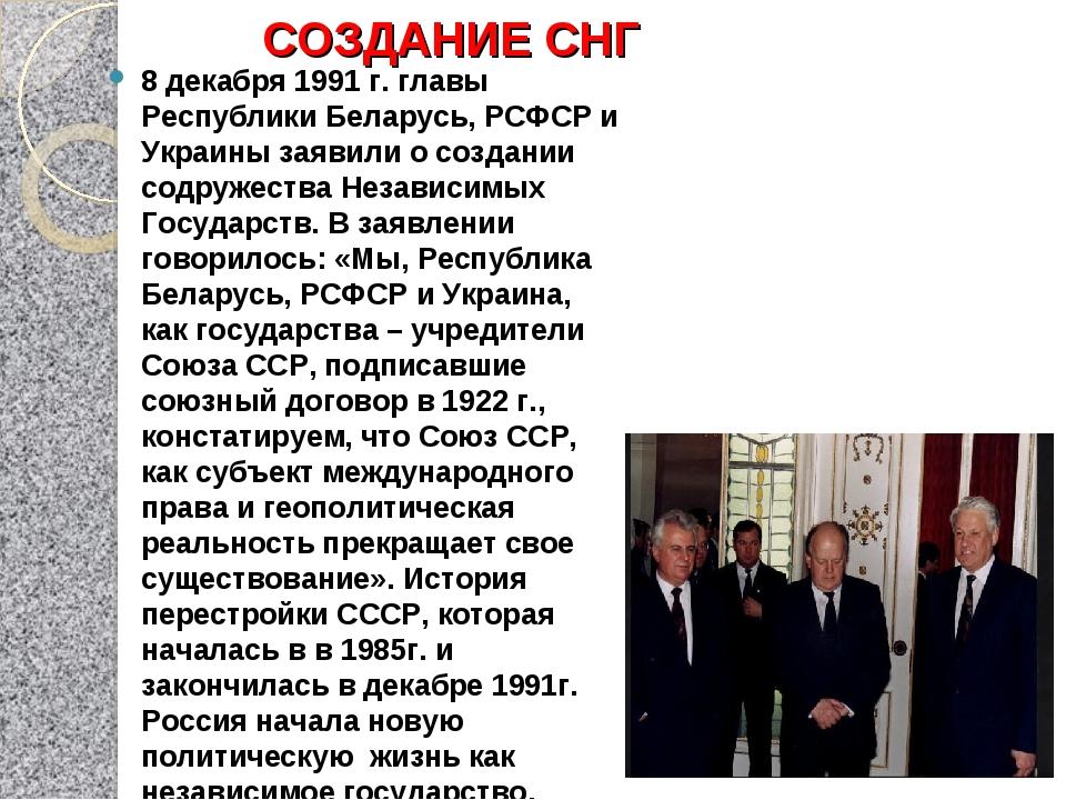 СОЗДАНИЕ СНГ 8 декабря 1991 г. главы Республики Беларусь, РСФСР и Украины зая...