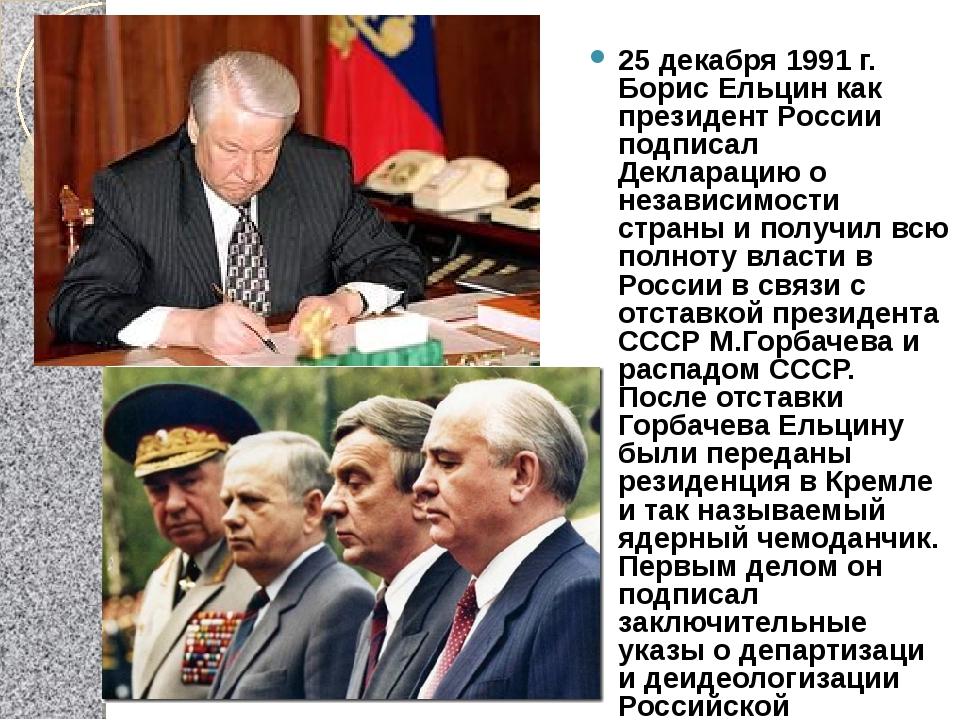 25 декабря 1991 г. Борис Ельцин как президент России подписал Декларацию о не...