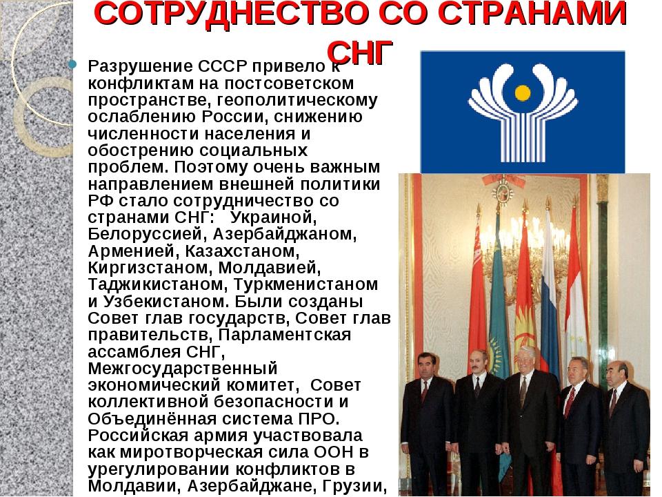 СОТРУДНЕСТВО СО СТРАНАМИ СНГ Разрушение СССР привело к конфликтам на постсове...
