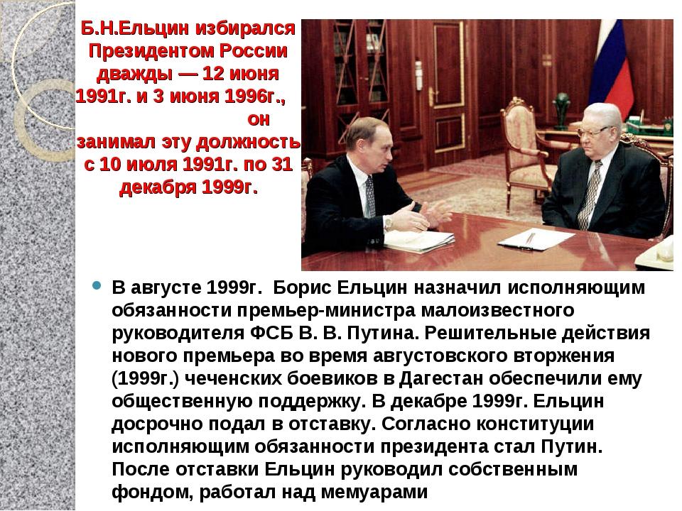 Б.Н.Ельцин избирался Президентом России дважды— 12 июня 1991г. и 3 июня 1996...