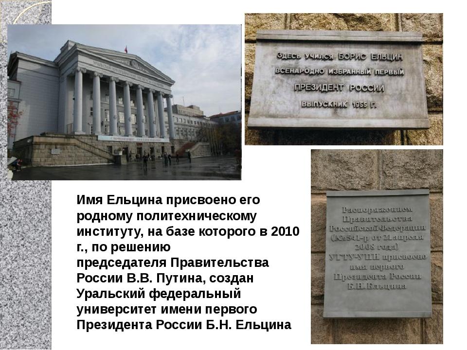 Имя Ельцина присвоено его родному политехническому институту, на базе которо...