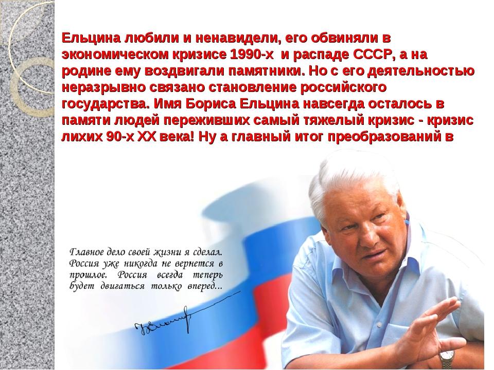 Ельцина любили и ненавидели, его обвиняли в экономическом кризисе 1990-х и ра...