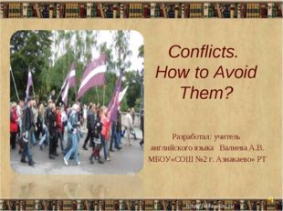 Conflicts. How to Avoid Them? Разработал: учитель английского языка Валиева А