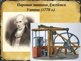 Паровая машина Джеймса Уатта(1778 г.)