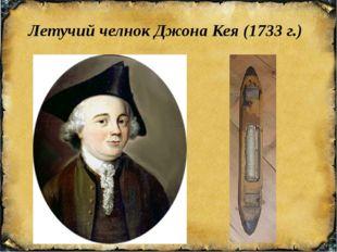 Летучий челнок Джона Кея (1733 г.)