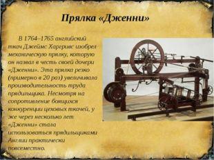 В 1764–1765 английский ткач Джеймс Харгривс изобрел механическую прялку, кот