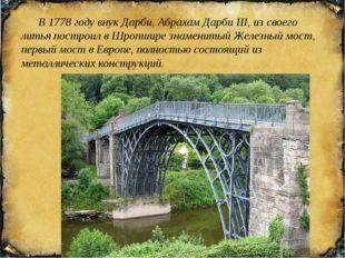 В 1778 году внук Дарби, Абрахам Дарби III, из своего литья построил вШропши