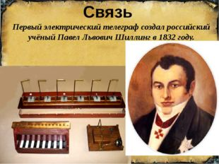 Связь Первыйэлектрический телеграфсоздал российский учёныйПавел Львович Ш