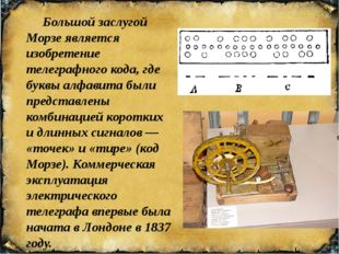 Большой заслугой Морзе является изобретение телеграфного кода, где буквы алф