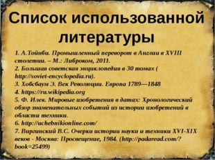 Список использованной литературы 1. А.Тойнби. Промышленный переворот в Англи