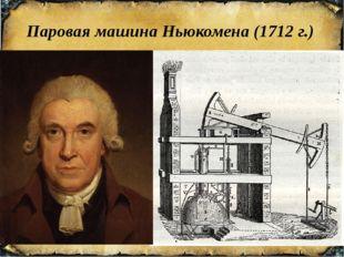 Паровая машина Ньюкомена (1712 г.)