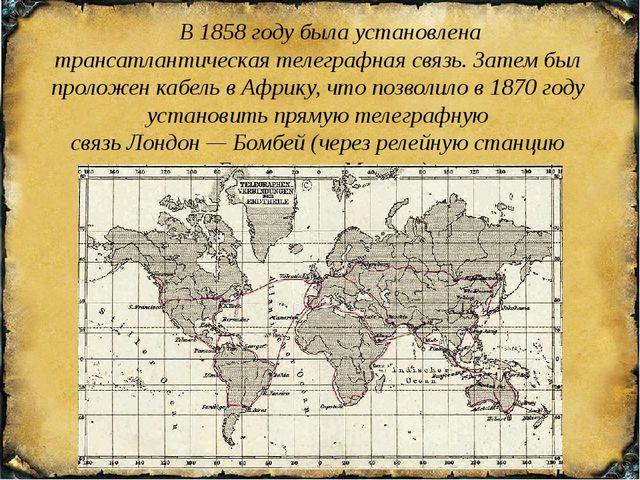 В 1858 году была установлена трансатлантическая телеграфная связь. Затем бы...