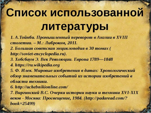 Список использованной литературы 1. А.Тойнби. Промышленный переворот в Англи...