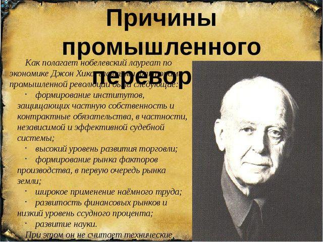 Причины промышленного переворота Как полагает нобелевский лауреат по экономи...