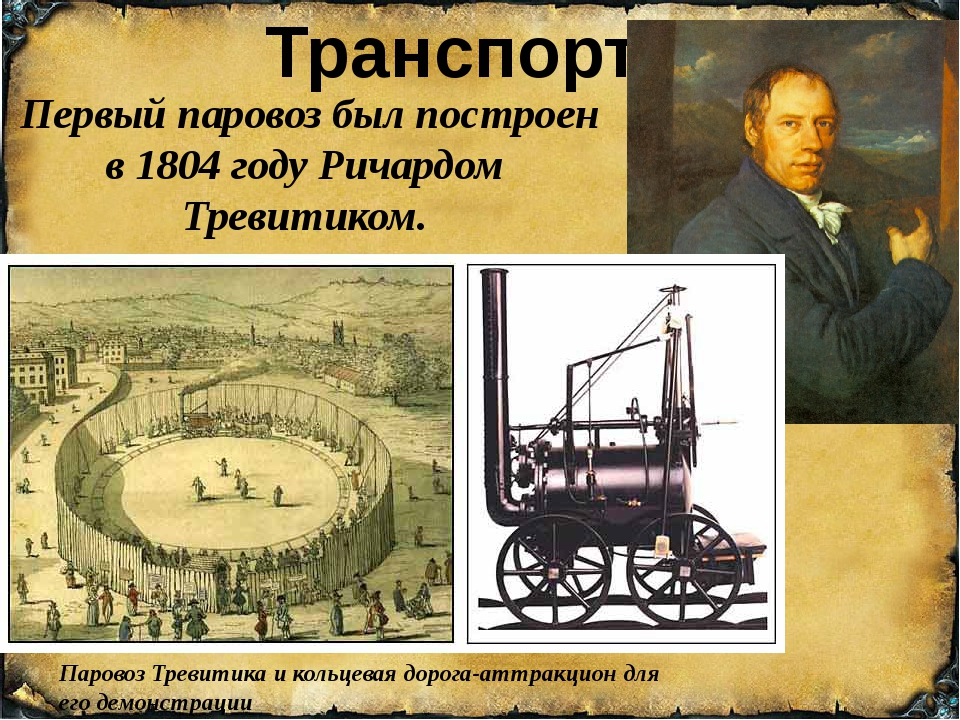 Транспорт Первыйпаровозбыл построен в1804годуРичардом Тревитиком. Паро...