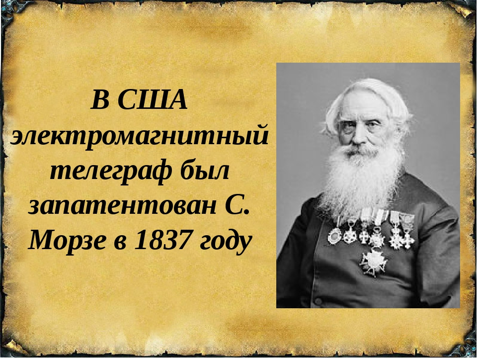 В США электромагнитный телеграф был запатентованС. Морзев1837 году